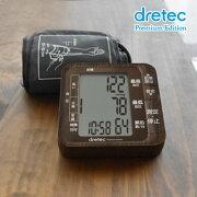 【あす楽対応】【オリジナルカラー】血圧計 上腕式 上腕式血圧計 父の日プレゼント dretec(ドリテック) bm-200 おすすめ 大画面 シンプル ラッピング 血圧 計 測定 器 上腕 敬老の日