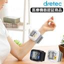 【あす楽対応】 血圧計 手首式 手首式血圧計 正確 dret...