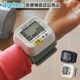 【あす楽対応】【レビュー高評価!】<strong>血圧計</strong> 手首式 手首式<strong>血圧計</strong> dretec(ドリテック)父の日プレゼント コンパクト おすすめ 血圧 手首 電子<strong>血圧計</strong> 血圧 計 売れ筋 通販 母の日 敬老の日 健康 脈拍 測定 器 BM-100