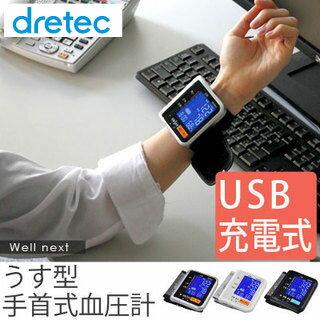 血圧計 手首式 USB 充電式 コンパクト オフィス 送料無料 血圧 計 記録 手首 電子血圧計 携帯 脈拍 測定 器
