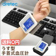 【送料無料】dretec(ドリテック)充電式うす型血圧計 健康管理 手首式血圧計 脈拍 測定器 収納ケース 持ち運び 簡単 見やすい メモリー