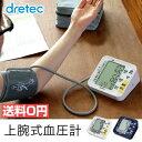 【レビュー評価4.5!】血圧計 上腕式 上腕式血圧計 dretec(ドリテック) bm-200 おすすめ 大画面 シンプル プレゼント ラッピング 血圧 計 測定 器 上腕 父の日 敬老の日