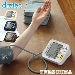 【医療機器認証商品】【レビュー1,000件超!】【あす楽対応】<strong>血圧計</strong> 上腕式 上腕式<strong>血圧計</strong> 父の日プレゼント dretec ドリテック bm-200 おすすめ 大画面 シンプル ギフト ラッピング 血圧 計 測定 器 上腕 敬老の日 誕生日プレゼント 父 母 60代 還暦 プレゼント 高齢者 男性