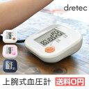 【あす楽対応】血圧計...