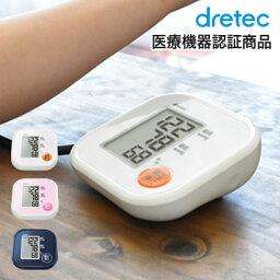 【医療機器認証商品】【あす楽対応】<strong>血圧計</strong> 上腕式 dretec(ドリテック)上腕式<strong>血圧計</strong> 父の日プレゼント 腕 おすすめ 小さい コンパクト 簡単 大画面 シンプル 使いやすい 送料無料 BM-201 血圧 計