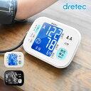 血圧計 上腕式 上腕式血圧計 dretec(ドリテック) おすすめ 大画面 バックライト液晶