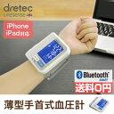 LS810-BD 血圧計 dretec Lifesense bluetooth データ アプリ iPhone 健康管理 アプリ おすすめ 手首式血圧計 充電式 うす型 脈拍 測定 器 - dish(ディッシュ)