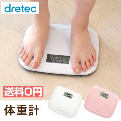 【送料無料】 dretec(ドリテック) 体重計 デジタル 50g単位 ヘルスメーター ボディスケール ピエトラ bs-157 かるい コンパクト 価格 計測器 おすすめ 通販 ダイエット