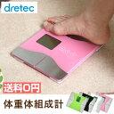 体重計体脂肪体組成計ヘルスメーターデジタル50g単位 送料無料体脂肪計体組織計測定器計測器体内脂肪ダイエットおすすめ価格