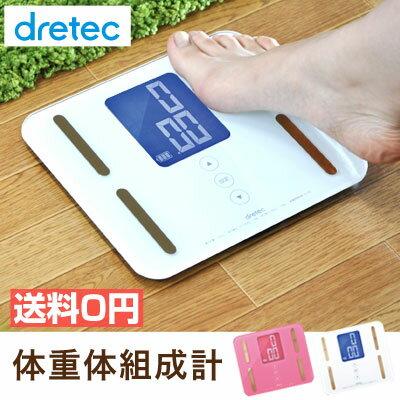 【送料無料】dretec(ドリテック) 充電式体重計 大画面表示 体重計 体脂肪計 体組成計 usb充電 見やすいコンパクト体組成計 BS-240