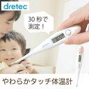 体温計 予測式 メール便 子ども 赤ちゃん やわらかタッチ体温計 ドリテック TO-200 検温 熱 計測 ケース 抗菌