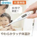 体温計 予測式 メール便 子ども 赤ちゃん やわらかタッチ体温計 ドリテック TO-200 検