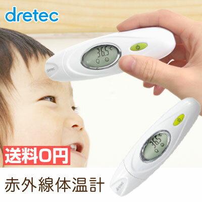 【送料無料】体温計 赤外線 赤ちゃん お年寄り おでこ ひたい 耳 子ども ベビー 2秒 赤ちゃん用体温計 温度 簡単 早い 保育 介護 温度測定器 ドリテック TO-300
