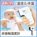 【あす楽対応】【送料無料】体温計 非接触 赤ちゃん 非接触体温計 赤外線 子供 ベビー