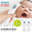 体温計 赤ちゃん 非接触 送料無料 非接触体温計 こめかみ 子ども 赤外線 赤ちゃん用体温計 温度 簡単 早い 保育 介護 温度測定器 ドリテック TO-401