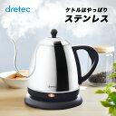 電気ケトル ステンレス おしゃれ コーヒー ドリップ ケトル 電気ポット 細口 かわいい 注ぎやすい 送料無料 ドリテック 湯沸かしポット 湯沸しポット 湯沸かしケトル 湯沸かし器