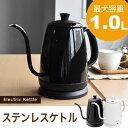電気ケトル ステンレス 1.0L おしゃれ ドリップ コーヒ...