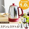電気ケトル ステンレス 1.0L おしゃれ ドリップ コーヒー 電気ポット 細口 かわいい 簡単 カフェケトル 珈琲 紅茶 注ぎやすい アイボリー ブラウン レッド coffee kettle 送料無料 po-141 ドリテック
