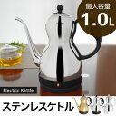 電気ケトル ステンレス 1.0L おしゃれ ドリップ コーヒー 電気ポット 細口 かわいい