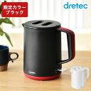 電気ケトル 1.0L 電気 ケトル ホワイト ドリテック おしゃれ 新生活 ブラック 湯沸かしポット 湯沸しポット 湯沸かしケトル 湯沸かし器