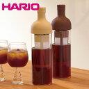 ハリオ フィルターインコーヒーボトル FIC-70 ハリオ フィルターインボトル 水出しコーヒーポット 水出し珈琲ポット 水出し