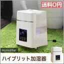 【送料無料】加湿器 ハイブリッド 大容量 ハイブリッド加湿器 乾燥対策 パワフル加湿なのに静音で使いやすい