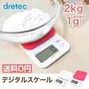 【送料無料】 dretec(ドリテック) デジタルスケール 2kg クッキングスケール キッチンスケール はかり キッチン おすすめ ピンク ホワイト