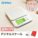 【送料無料】 dretec(ドリテック) デジタルスケール 5kgはかり キッチンスケール デジタル キッチン 電子はかり デジタルはかり クッキングスケール 計量器