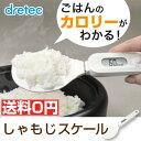 【送料無料】 dretec(ドリテック) しゃもじスケール しゃもじ キッチンスケール デジタルしゃ