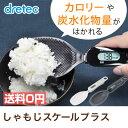【送料無料】 dretec(ドリテック) しゃもじスケールプ...