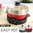 電気鍋 一人用 ミニ 送料無料 卓上鍋 グリル鍋 マルチクッカー マルチポット 一人鍋 セット 一人用鍋 ひとり鍋