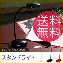 読書灯 寝室 デスクライト 電気スタンド 卓上 読書 コンパクト LED 学習 おすすめ 可愛い おしゃれ アクアリウム 照明 子供 デザイン 小型 シンプル