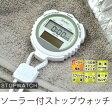 ストップウォッチ 防水 ソーラー スポーツタイマー 防滴 1/100秒 スプリット計測 アラーム機能