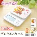 Suzy's Zoo キッチンスケール 料理はかり おすすめ デジタルスケール 2kg 大画面 大きなボタン かわいい おしゃれ