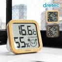 温湿度計温度計湿度計デジタル送料無料シンプル木目おしゃれイン