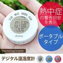 温湿度計 温度計 湿度計 熱中症計 インフルエンザ 対策 予防 警告 携帯 コンパクト ポータブル ...