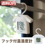 フック付温湿度計 置いたり掛けたりできるデジタル温湿度計