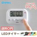 楽天dish(ディッシュ)dretec(ドリテック) タイマー キッチン キッチンタイマー おしゃれ 小さい LED かわいい 5キー マグネット ドリテック 見やすい T-528 デジタルタイマー