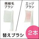 音波式電動歯ブラシ(エッジブラシ) 2本入 交換用ブラシ 電動歯ブラシ 替えブラシ