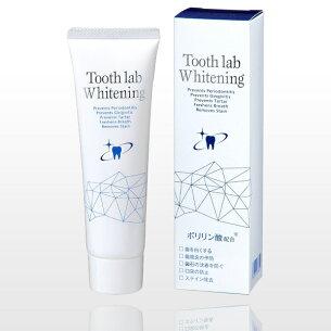 歯みがき トゥースラボホワイトニング