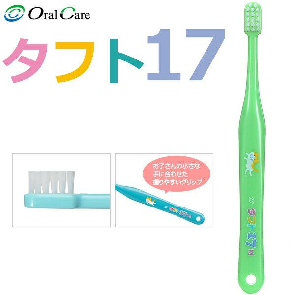 オーラルケア タフト17 歯ブラシ PS(プレミアムソフト) グリーン 1本《単品の代引き注文不可》