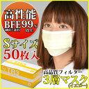 TR3マスク(イエロー) Sサイズ【94×160mm】1箱(50枚入) 【マスク 花粉】《単品の代引き注文不可》