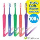 【送料無料】Tepe 歯ブラシ セレクトコンパクト/ソフト 100本入り