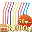 【送料無料】ラピス ワンタフトブラシ ビビット Sやわらかめ 50本入(5色アソート) LA-001