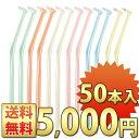 【送料無料】ラピス ワンタフトブラシ Sやわらかめ 50本入(6色アソート) LA-001