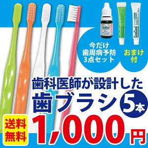 歯ブラシ ラウンド コンクール