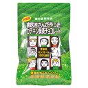 歯医者さんが作ったカテキン抹茶チョコレート お徳用(70g)【クール便発送商品】