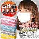 ★【送料無料】TR3マスク お好きな色・サイズ 3箱セット(...