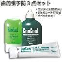 コンクールF100ml・ジェルコートF90g・リペリオ80g 各1本の歯周病予防3点セット 【Con