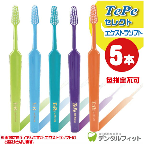 Tepe テペ 歯ブラシ セレクト /エクストラソフト 5本入り【34972】
